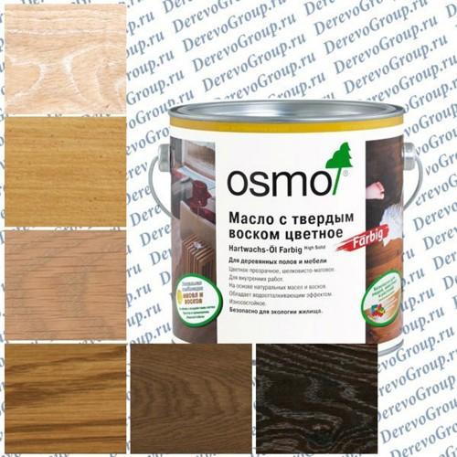 Масла цветные с твердым воском Osmo Hartwachs-Ol Farbig